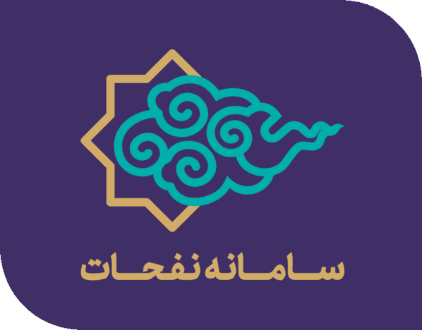 Nafahat+Samaneh